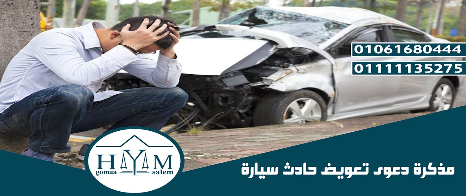 مذكرة دعوى تعويض حادث سيارة copy  معرض الصور                                                    copy