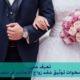 زواج الأجانب فى مصر الشروط والإجراءات والاوراق اللازمة لعقد وتوثيق زواج الأجانب في مصر                                                                       80x80