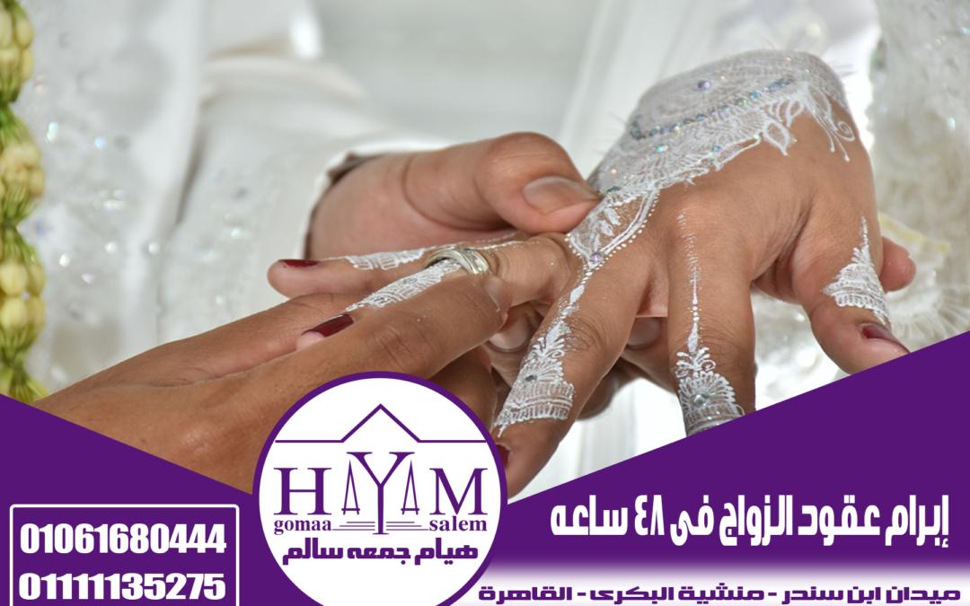 اهم الشروط لتوثيق عقود الزواج من الأجانب.. تعرف عليها