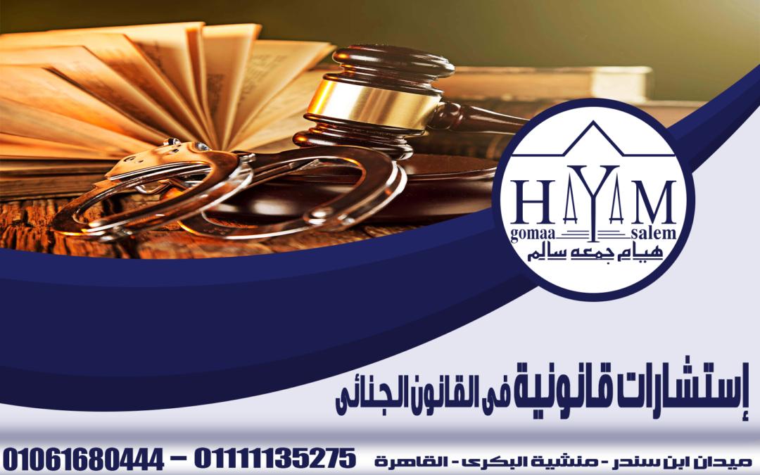 ضرورة الاستعانة بالمحامي فى مختلَف الامور القانونية المخصصة بك