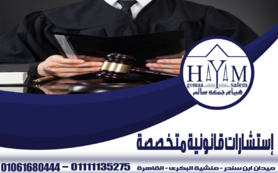 قانون محكمة الأسرة