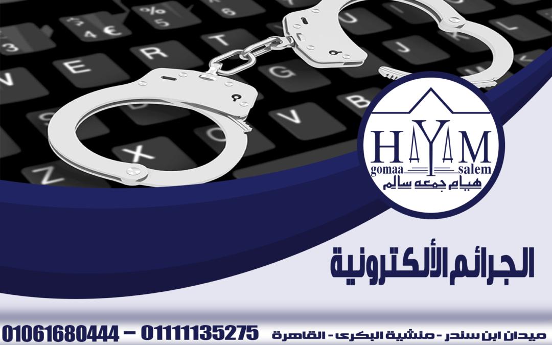 قانون الجرائم الالكترونية