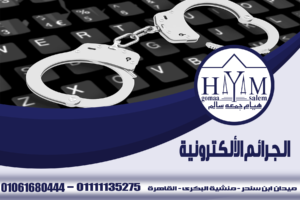 الجرائم الألكترونية