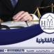 https://hayamgomaa.net/  صيغة عقد زواج مصري من اجنبية                                 80x80