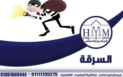 عقوبة جريمة السرقة في القانون المصرى