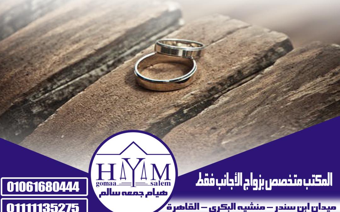 زواج السودانيين من اجانب فى كل دوول العالم