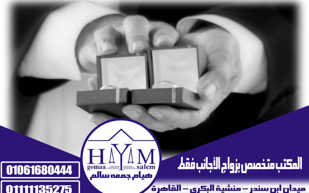 زواج التونسيين من الاجانب فى مصر وكل دول العالم