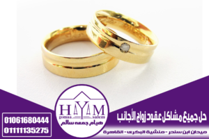 حل جميع مشاكل عقود زواج الأجانب