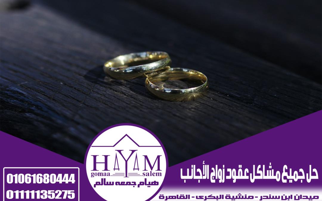 صيغة دعوى اثبات زواج لغير المسلمين