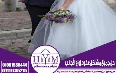 محددات وقواعد زواج الاجنبى من الاجنبية فى جمهورية مصر العربية