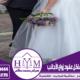 https://www.hayamgomaa.net  زواج الاجانب في مصر 2018                                                          3 80x80