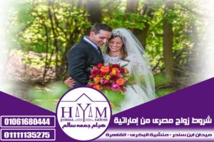 شروط زواج مصرى من إماراتية