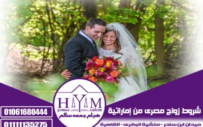 زواج أماراتى من مغربيه فى جمهورية مصر العربية