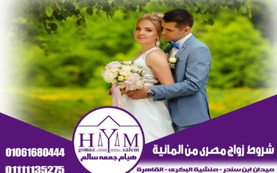 زواج المصرى من المانية