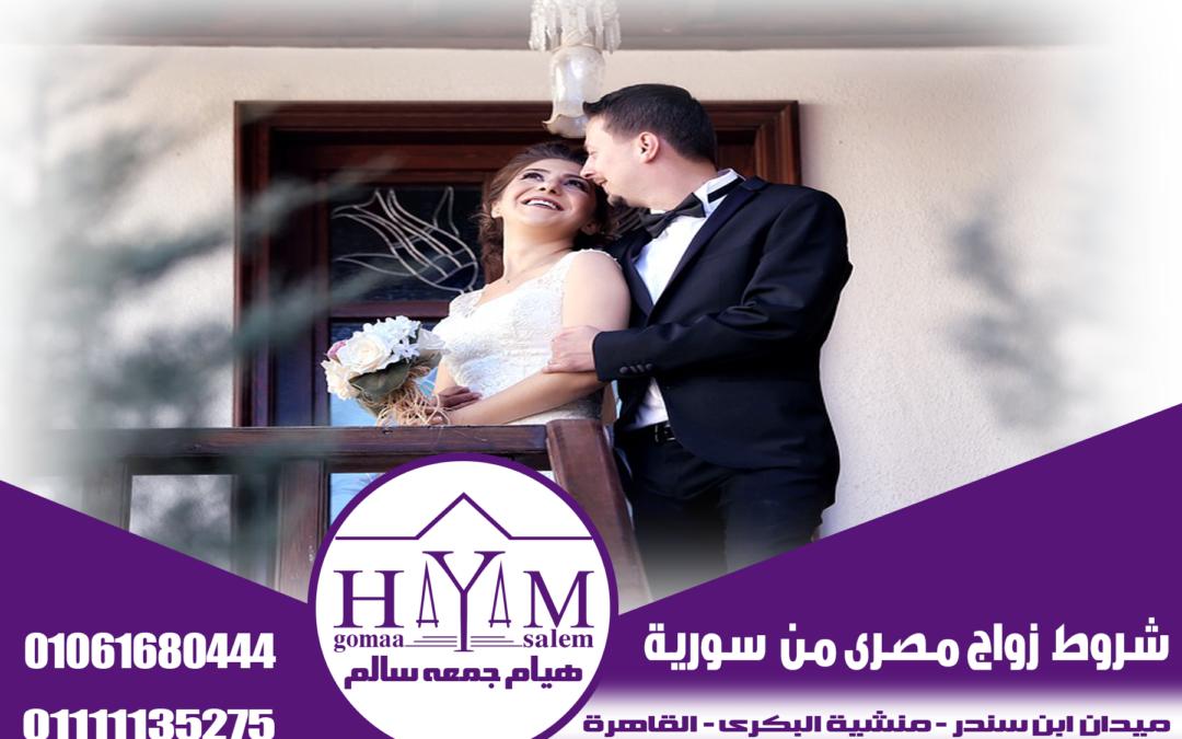 شروط  زواج مصرى من  سورية