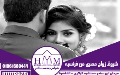شروط  زواج مصرى من  فرنسية