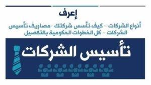 إجراءات تصفية الشركات حسب القانون المصري المستندات