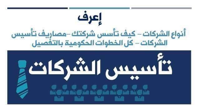 إجراءات تصفية الشركات حسب القانون المصري المستندات والأوراق المطلوبة