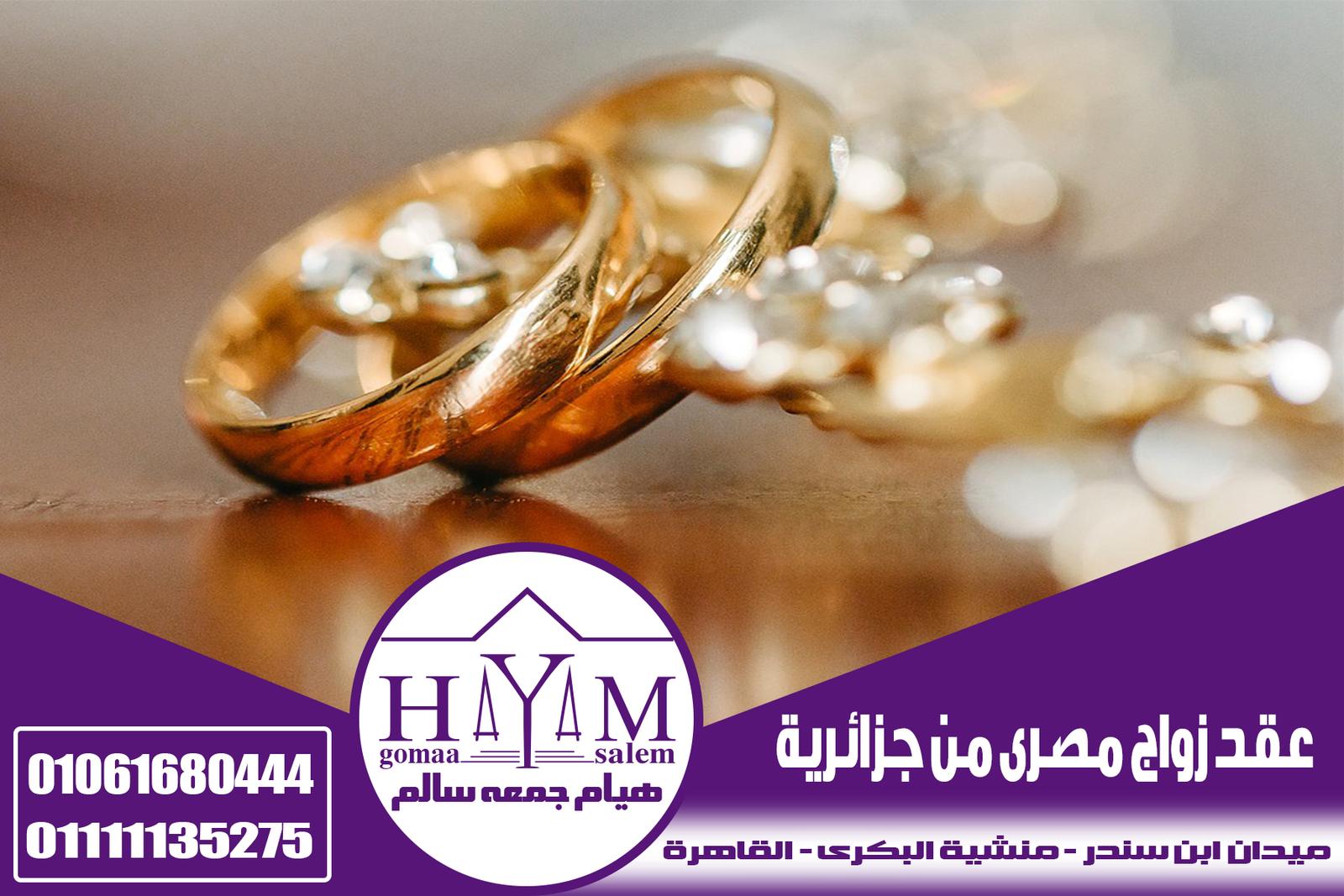 عقد زواج مصرى من جزائرية