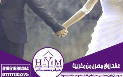 محددات وقواعد زواج مصرى من مغريبة فى جمهورية مصر العربية