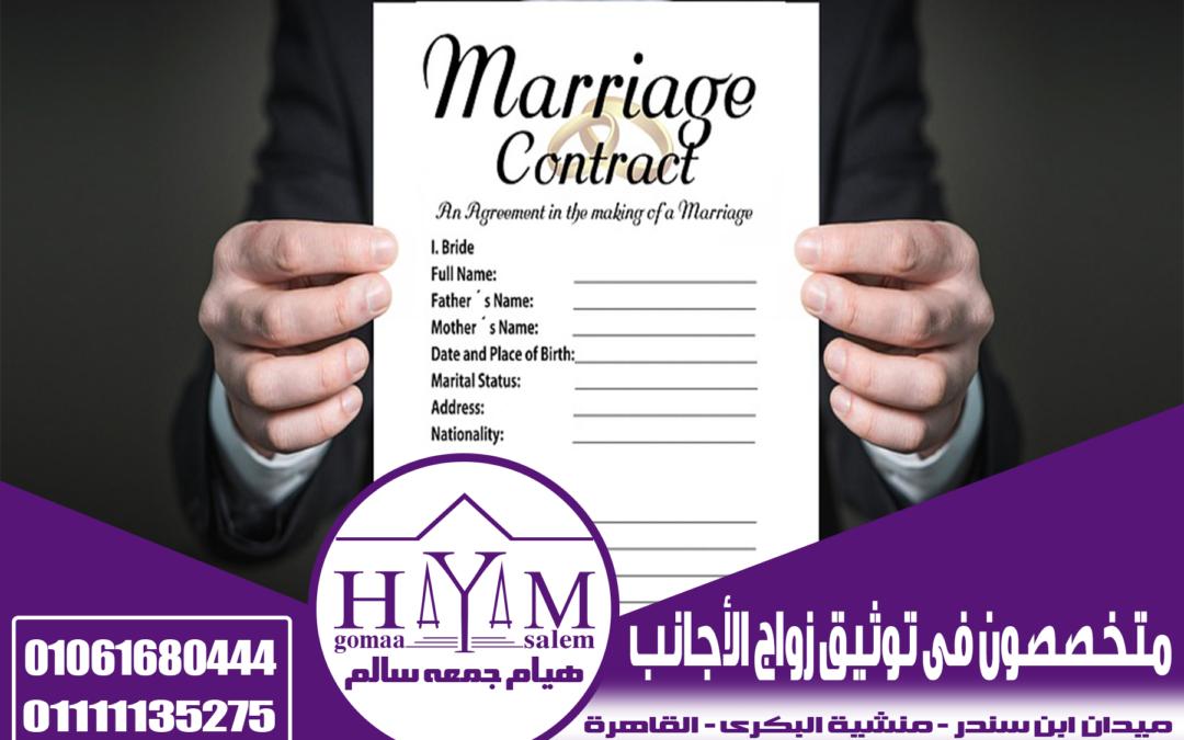 المستندات والأوراق المطلوبة لزواج الاجانب في مصر