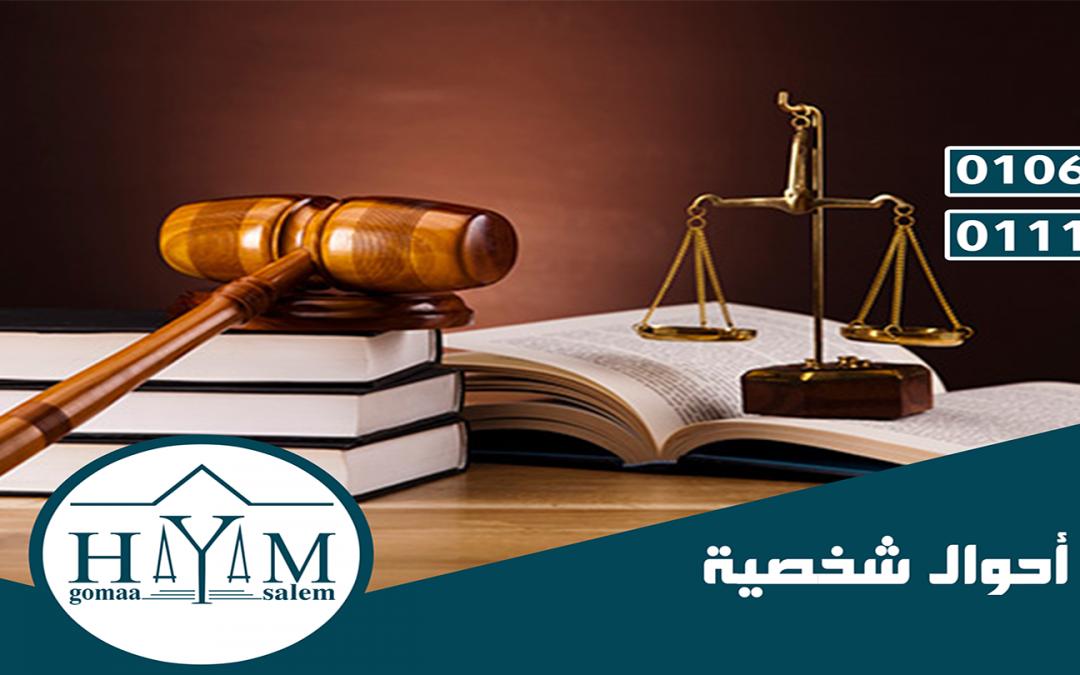 استئناف حكم اثبات زواج اجانب