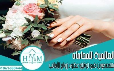 اجراءات وشروط زواج سويدى من رومانية بمصر