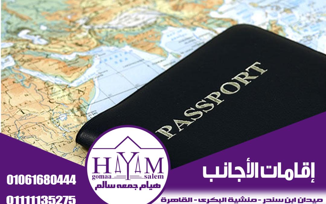 شرح مفصل لتعديل قانون دخول وإقامة الأجانب وتأثيره على السوريين في مصر