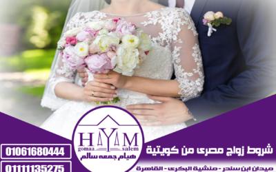 شروط زواج مصرى من كويتية