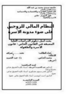 قضايا الأسرة في الفقه والقانون المغربي (النظام المالي للزوجين على ضوء مدونة الاسرة)