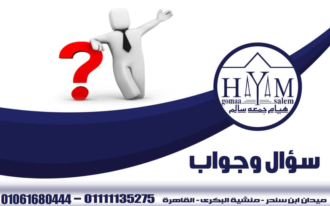 الاوراق المطلوبة للزواج من اجنبية فى مصر