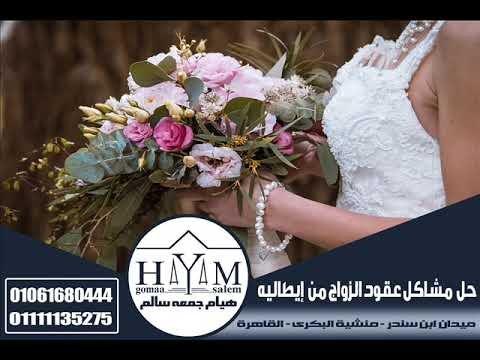 اجراءات الزواج في مصر للمصريين ألمستشاره  هيأم جمعه سألم     01061680444