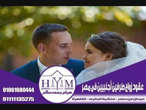 توثيق عقد زواج بين مغربية من يمني او فرنسي مع المستشار المحاميه  هيام جمعه سالم+