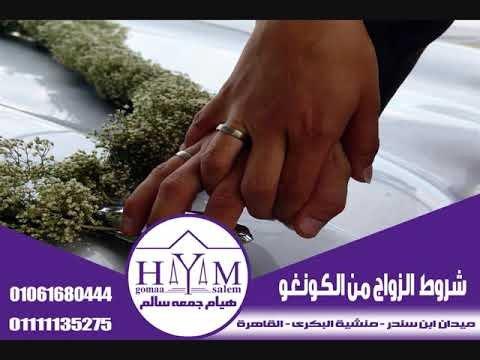 اجراءات زواج مصري من جزائرية