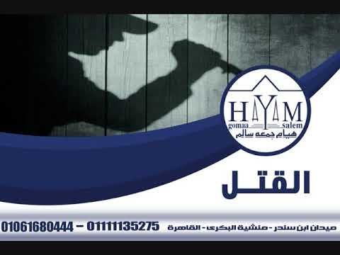 ++المحاميه الأفضل في توثيق عقد زواج  بين مغربية من سوداني المحاميه  هيام جمعه سالم