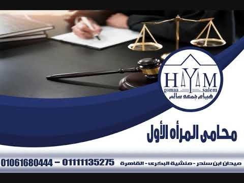 +الاوراق المطلوبة لزواج مغربية من ايطالي 01061680444 المحاميه  هيام جمعه سالم