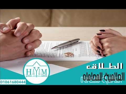 مكتب المستشار هيام جمعه سالم المتخصص الأفضل فى زواج الأجانب فى مصر