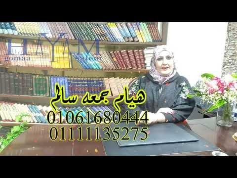 """""""أهم مقالات الاستاذه هيام جمعه سالم 01061680444"""""""