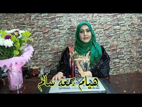 الزواج من الجزائر للسعوديين –  شروط زوج الطرف الاجنبى من المصريه مع المحاميه / هيام جمعه سالم