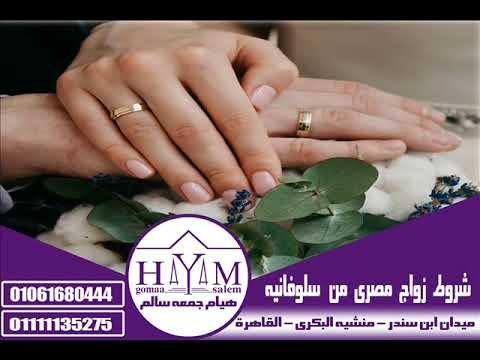 اجراءات زواج المصري من اجنبية خارج مصر –  شروط زواج جزائرية من مصري+شروط زواج جزائرية من مصري+شروط زواج جزائرية من مصري