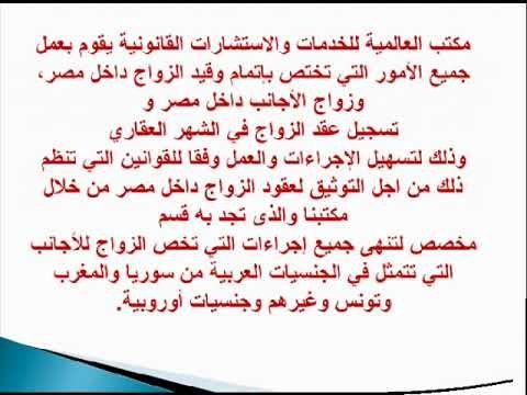 تسجيل عقد الزواج في الشهر العقاري –  توثيق عقد زواج بين سعودية من عراقي أو مصري أو إماراتي مع  مكتب زواج الاجانب بالقاهرة المحامي هيام جم