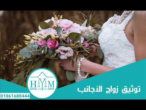 تسجيل عقد الزواج في الشهر العقاري –  إجراءات زواج مغربية من جزائري مع المستشار الأكثر خبرة هيام جمعه سالم