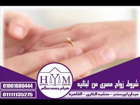 تسجيل عقد الزواج في الشهر العقاري –  شروط زواج المصرية من سعودى+شروط زواج المصرية من سعودى+شروط زواج المصرية من سعودى