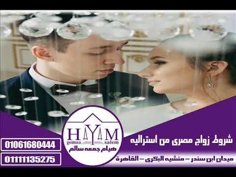 شروط الزواج السعودي من تونسية