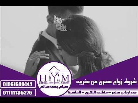 زواج مصرية من فلسطيني