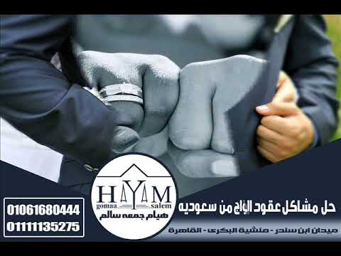 الاوراق المطلوبة للزواج من روسية فى مصر 2020