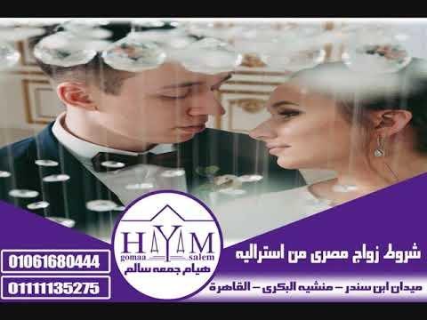 محامى زواج الاجانب فى مصر –  اجراءات زواج مغربية من عراقي 01061680444+
