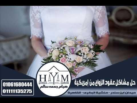محامى زواج الاجانب فى مصر –  توثيق عقد الزواج من الخارجية السعودية ألمستشاره  هيأم جمعه سألم        01061680444  01111135275