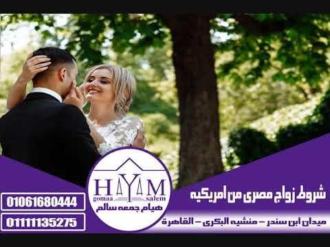 محامى زواج الاجانب فى مصر –  اجراءات زواج مصري من جزائرية 01061680444 المحاميه  هيام جمعه سالم