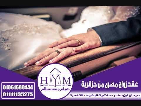 محامى زواج الاجانب فى مصر –  أسرع و اسهل طرق توثيق و إثبات عقود زواج الاجانب 01061680444+